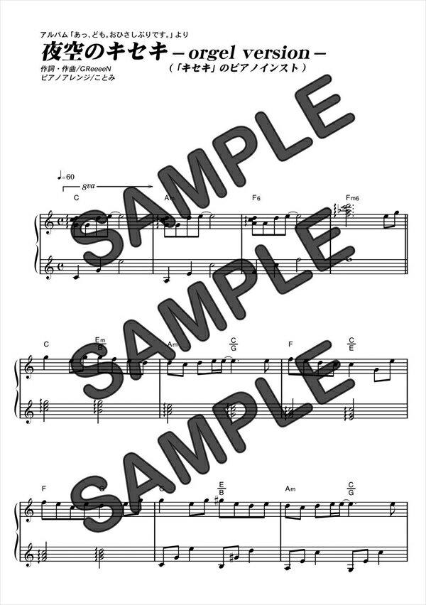 【ダウンロード楽譜】 夜空のキセキ〜Orgel version〜/GReeeeN(ピアノソロ譜 初級2)