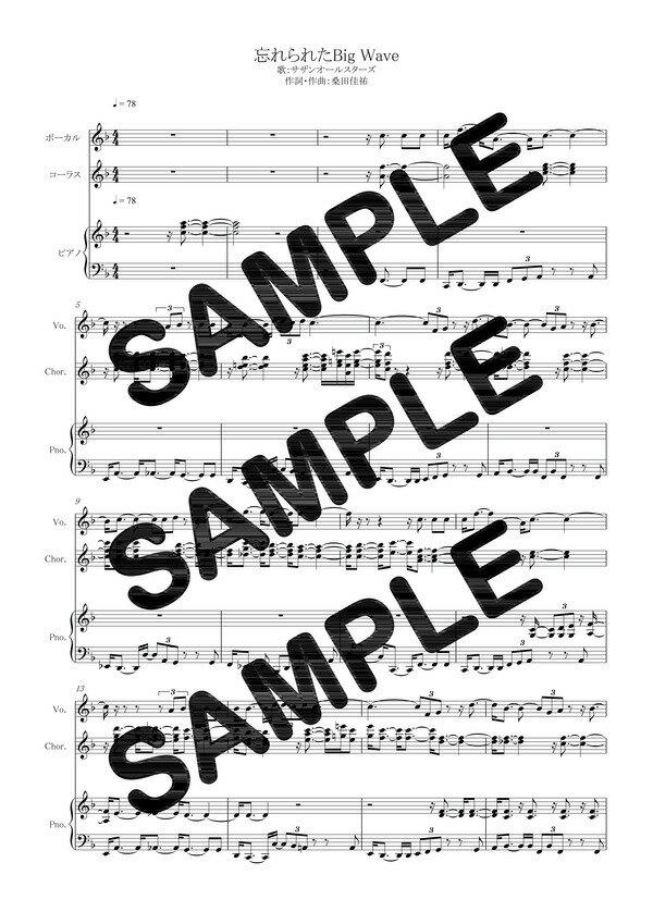 【ダウンロード楽譜】 忘れられたBig Wave/サザンオールスターズ(ピアノ弾き語り譜 初級1)