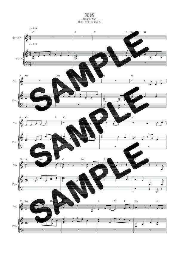 【ダウンロード楽譜】 家路/浜田省吾(ピアノ弾き語り譜 初級1)