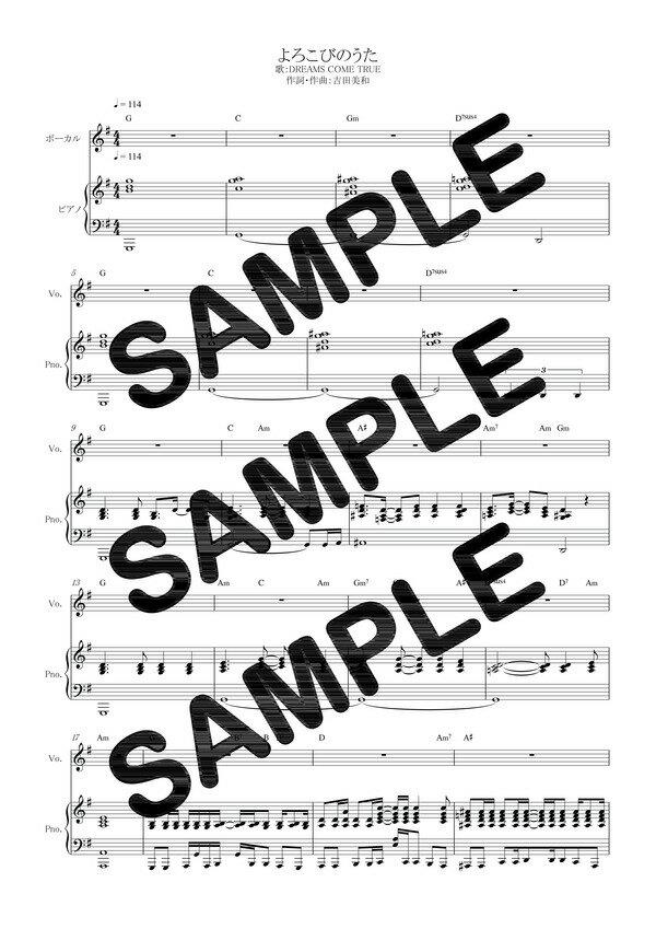 【ダウンロード楽譜】 よろこびのうた/DREAMS COME TRUE(ピアノ弾き語り譜 初級1)