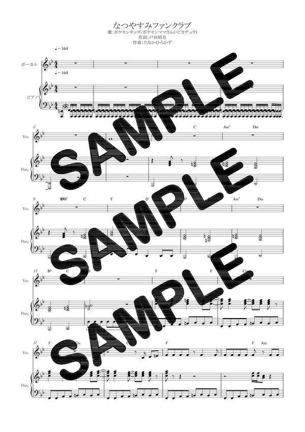 【ダウンロード楽譜】 なつやすみファンクラブ/ポケモンキッズ/ポケモンママさん(+ピカチュウ)(ピアノ弾き語り譜 初級2)