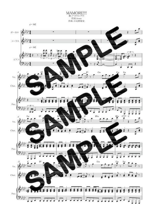 【ダウンロード楽譜】 MAMORE!!!/アイドリング!!!(ピアノ弾き語り譜 初級2)