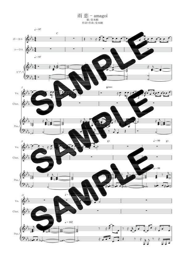 【ダウンロード楽譜】 雨 恋 - amagoi/堂本剛(ピアノ弾き語り譜 初級1)
