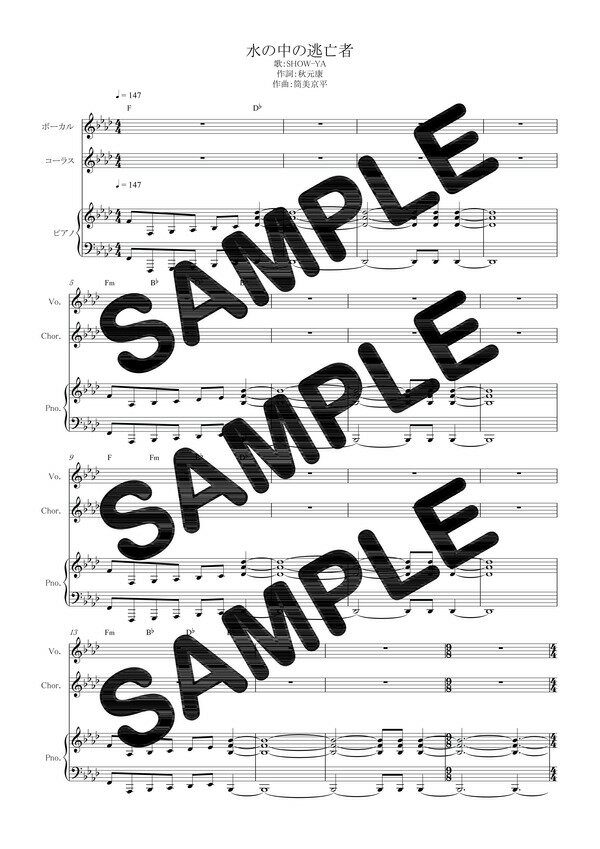 【ダウンロード楽譜】 水の中の逃亡者/SHOW-YA(ピアノ弾き語り譜 初級2)