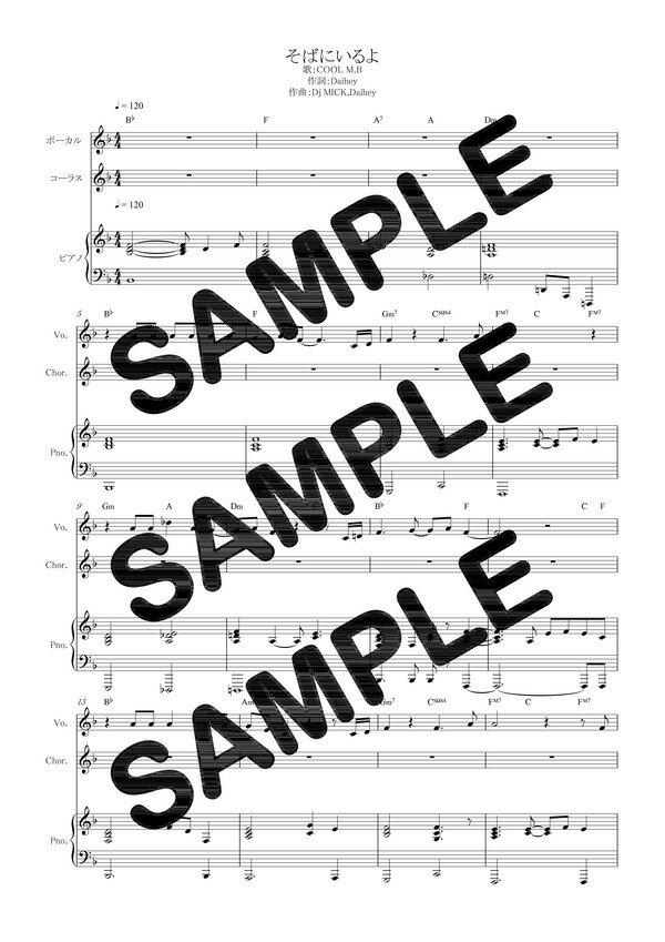 【ポイント10倍】【ダウンロード楽譜】 そばにいるよ/COOL M.B(ピアノ弾き語り譜 初級1)