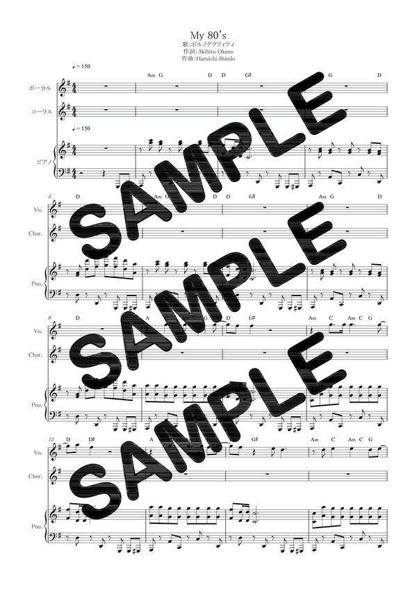 【ダウンロード楽譜】 My 80's/ポルノグラフィティ(ピアノ弾き語り譜 初級2)