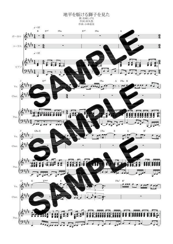 【ダウンロード楽譜】 地平を駈ける獅子を見た/松崎しげる(ピアノ弾き語り譜 中級1)