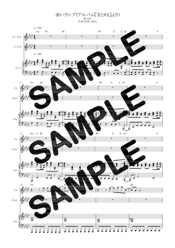 【ポイント10倍】【ダウンロード楽譜】 赤いランプ(アルバム『まとめI』より)/aiko(ピアノ弾き語り譜 初級2)