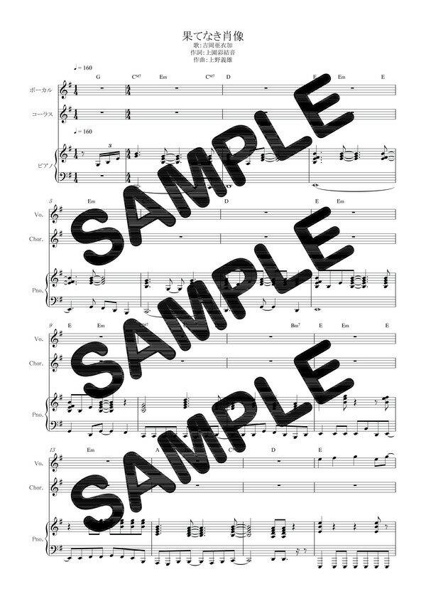 【ダウンロード楽譜】 果てなき肖像/吉岡亜衣加(ピアノ弾き語り譜 初級2)
