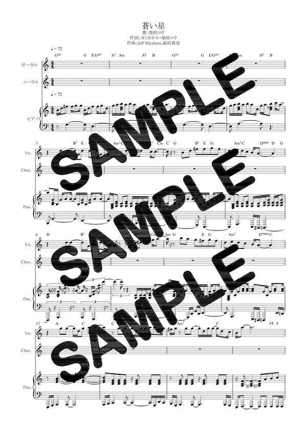 【ダウンロード楽譜】 蒼い星/柴咲コウ(ピアノ弾...の商品画像