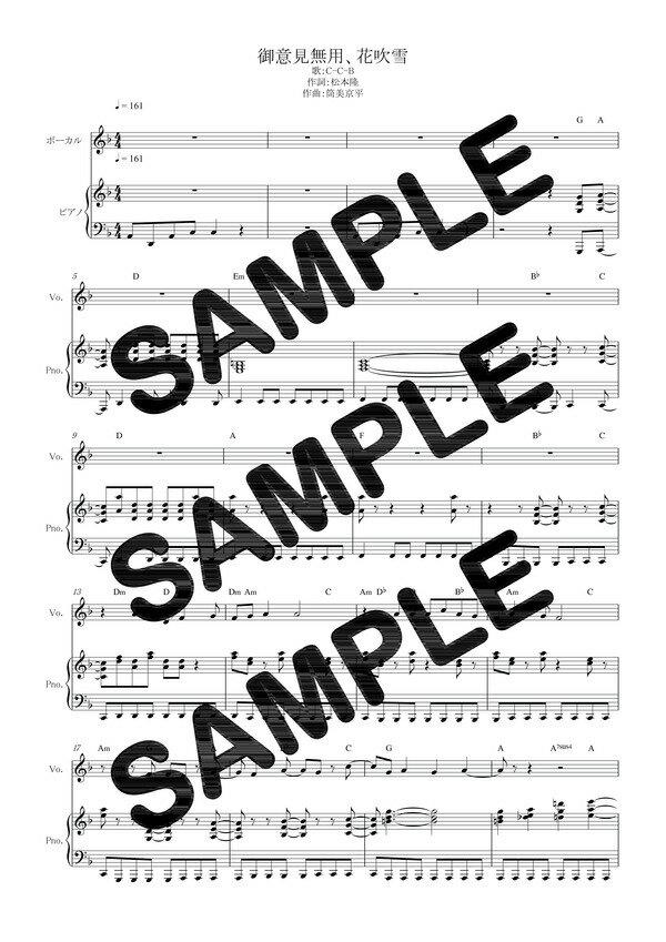 【ダウンロード楽譜】 御意見無用、花吹雪/C-C-B(ピアノ弾き語り譜 初級2)