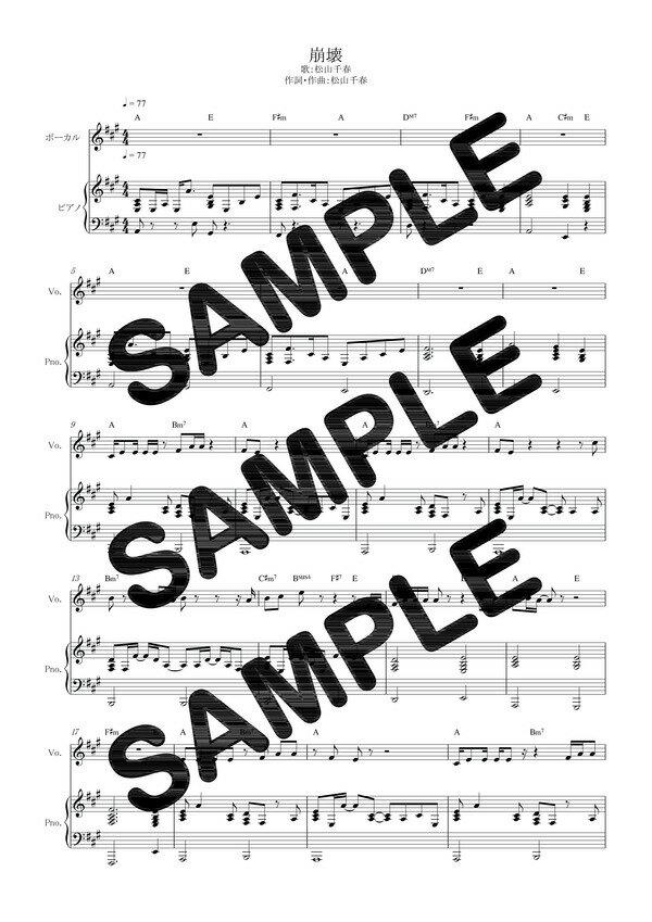 【ダウンロード楽譜】 崩壊/松山千春(ピアノ弾き語り譜 初級1)