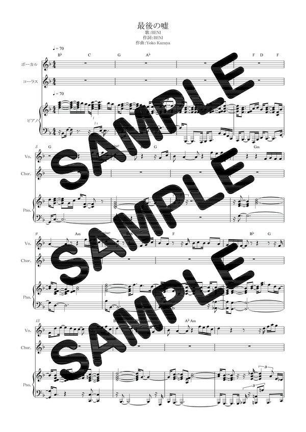 【ダウンロード楽譜】 最後の嘘/BENI(ピアノ弾き語り譜 初級1)