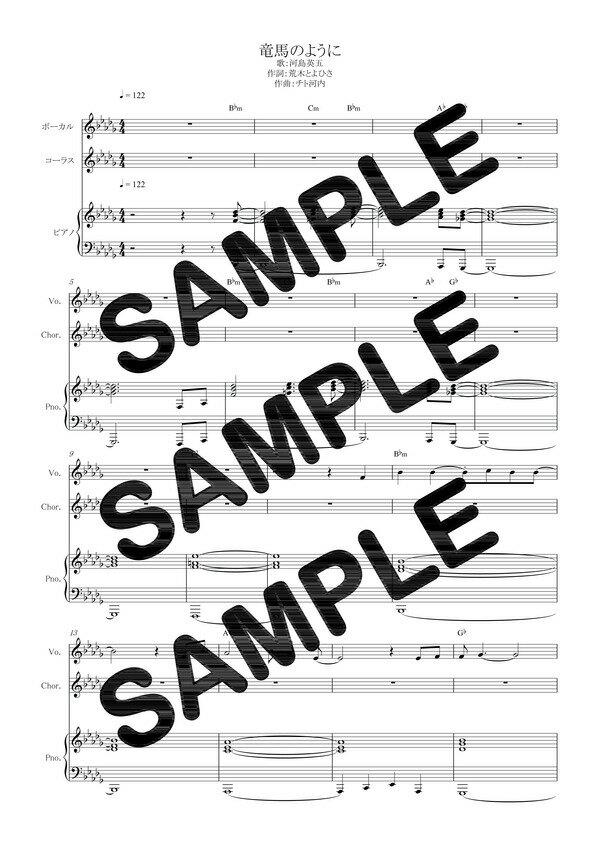 【ポイント10倍】【ダウンロード楽譜】 竜馬のように/河島英五(ピアノ弾き語り譜 初級2)