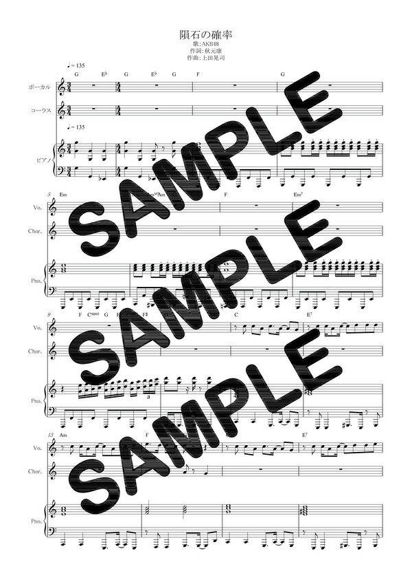 【ダウンロード楽譜】 隕石の確率/AKB48(ピアノ弾き語り譜 初級2)