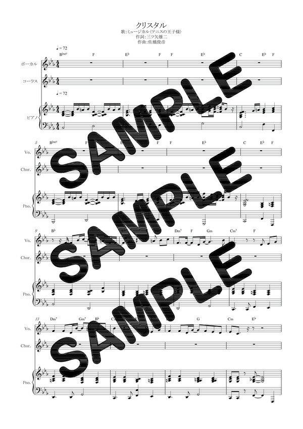 【ポイント10倍】【ダウンロード楽譜】 クリスタル/ミュージカル〈テニスの王子様〉(ピアノ弾き語り譜 初級1)