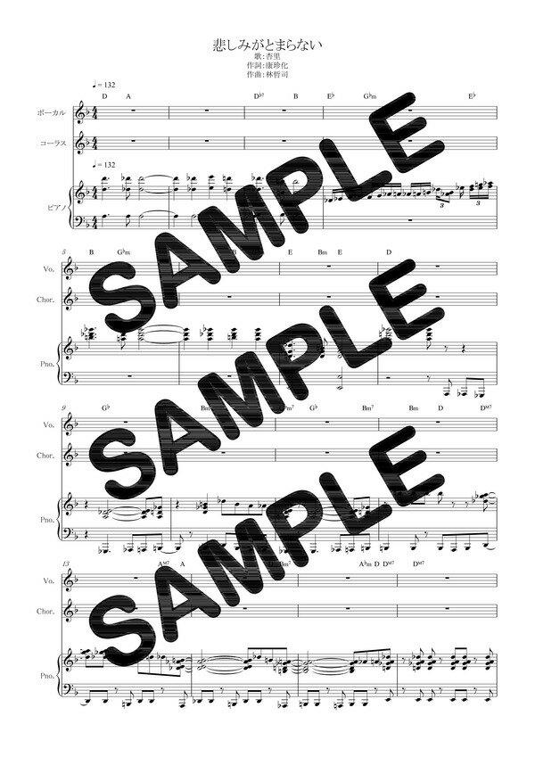 【ダウンロード楽譜】 悲しみがとまらない/杏里(ピアノ弾き語り譜 初級2)