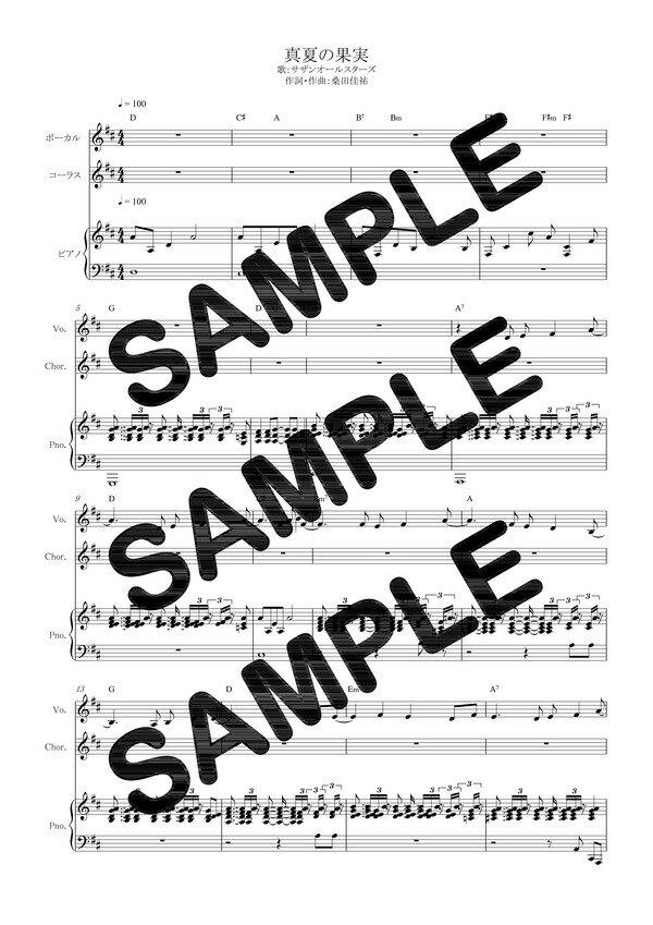 【ダウンロード楽譜】 真夏の果実/サザンオールスターズ(ピアノ弾き語り譜 )