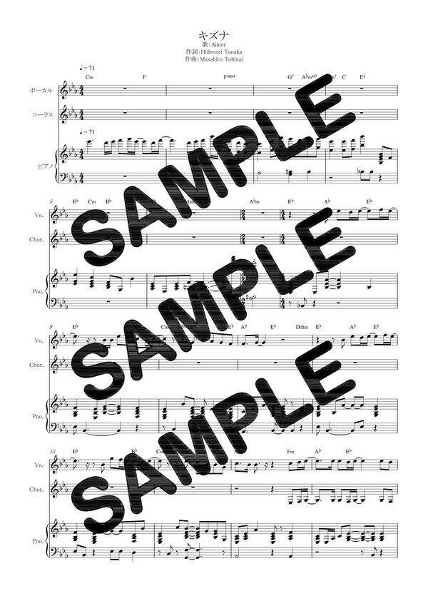 【ダウンロード楽譜】 キズナ/Aimer(ピアノ弾き語り譜 初級1)