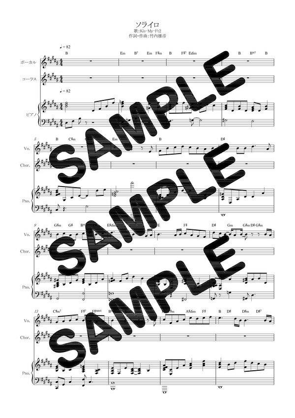 【ダウンロード楽譜】 ソライロ/Kis-My-Ft2(ピアノ弾き語り譜 中級1)