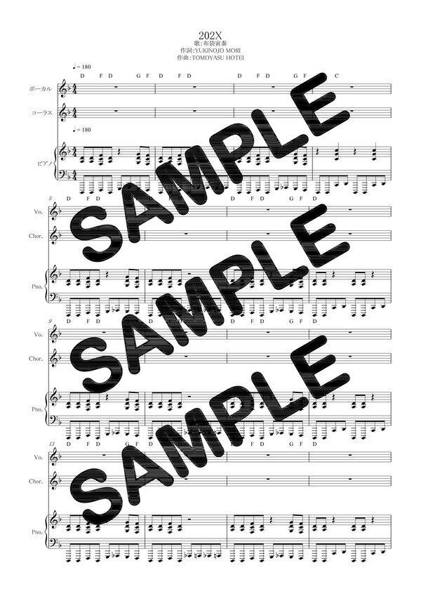 【ダウンロード楽譜】 202X/布袋寅泰(ピアノ弾き語り譜 初級2)