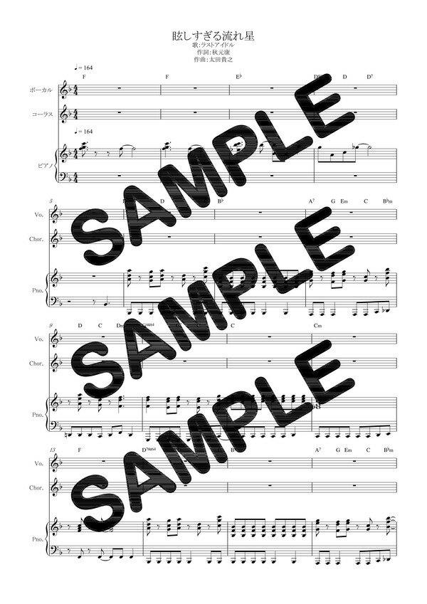 【ダウンロード楽譜】 眩しすぎる流れ星/ラストアイドル(ピアノ弾き語り譜 初級1)