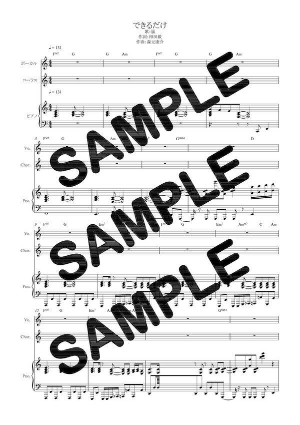 【ダウンロード楽譜】 できるだけ/嵐(ピアノ弾き語り譜 初級2)