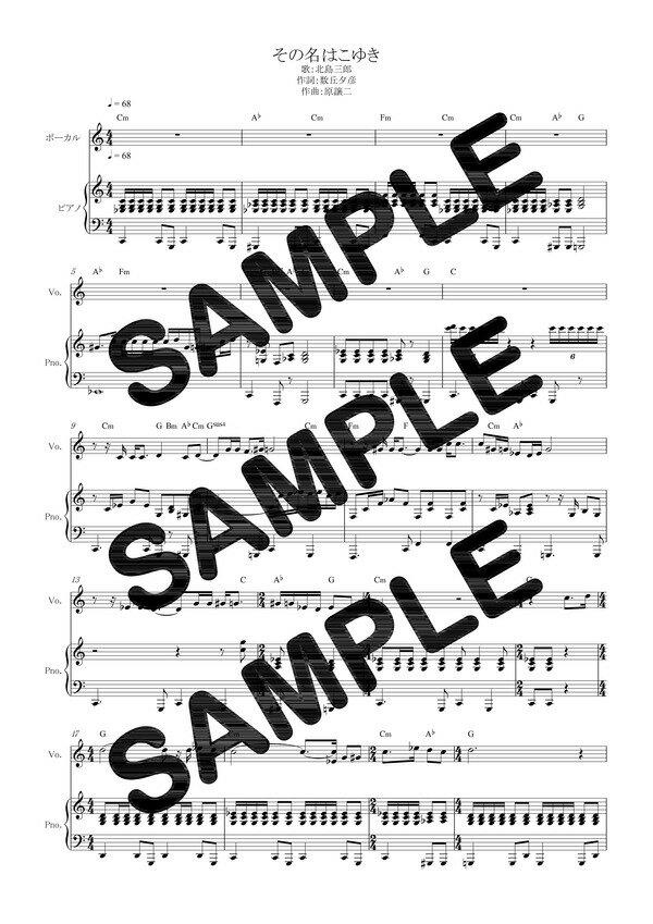 【ダウンロード楽譜】 その名はこゆき/北島三郎(ピアノ弾き語り譜 初級1)