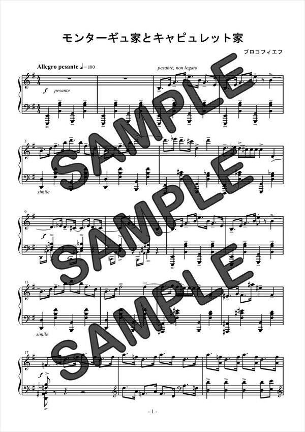 【ダウンロード楽譜】 モンターギュ家とキャピュレット家/セルゲイ・セルゲーエヴィチ・プロコフィエフ(ピアノソロ譜 上級)