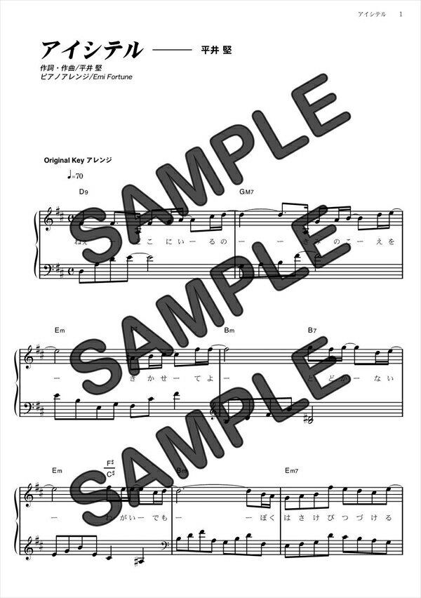 【ダウンロード楽譜】 アイシテル/平井 堅(ピアノソロ譜 初級2)