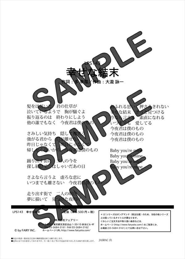 【ダウンロード楽譜】 幸せな結末/大瀧 詠一(ピアノソロ譜 中級1)