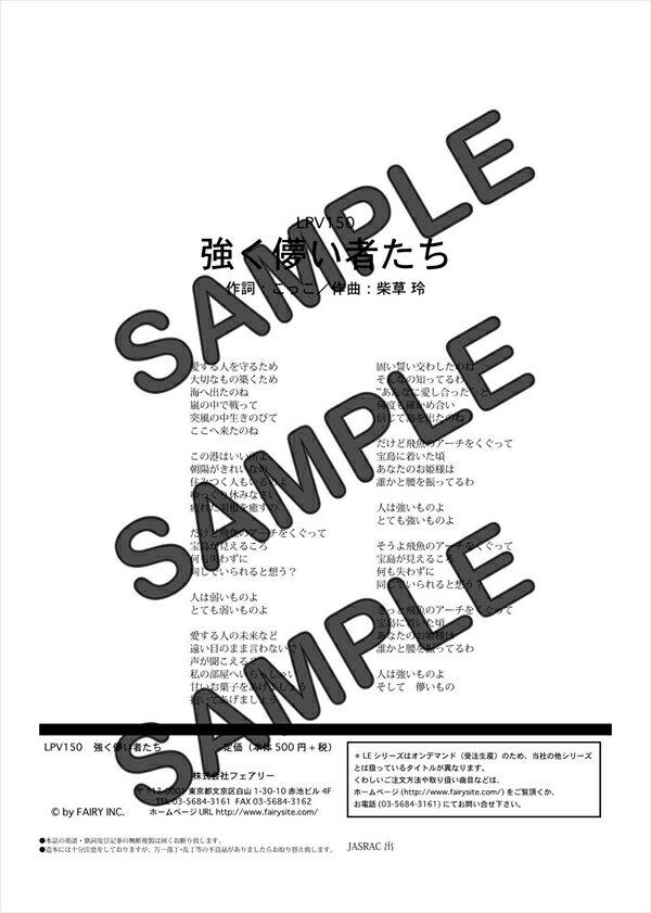 【ポイント10倍】【ダウンロード楽譜】 強く儚い...の商品画像
