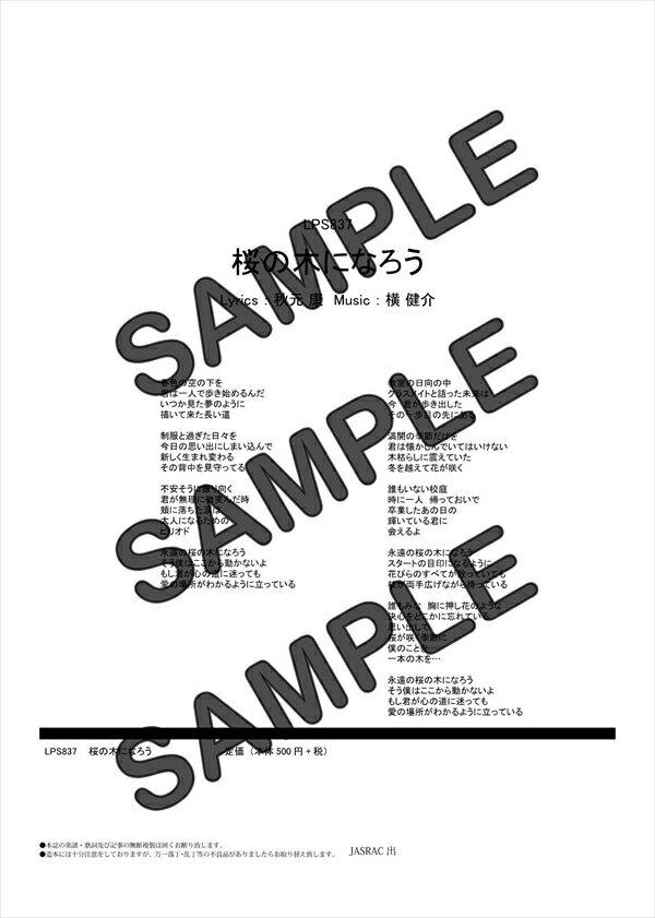 【ダウンロード楽譜】 桜の木になろう/AKB48(ピアノソロ譜 中級1)