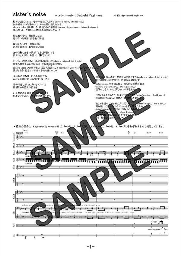 【ダウンロード楽譜】 sister's noise/fripSide(バンドスコア譜 中級2)