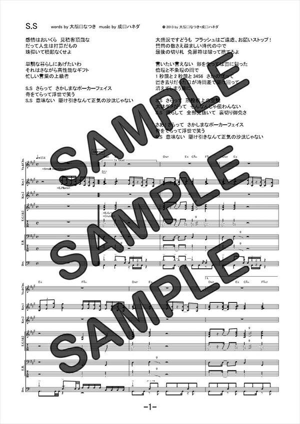 【ポイント10倍】【ダウンロード楽譜】 S.S/パスピエ(バンドスコア譜 中級2)