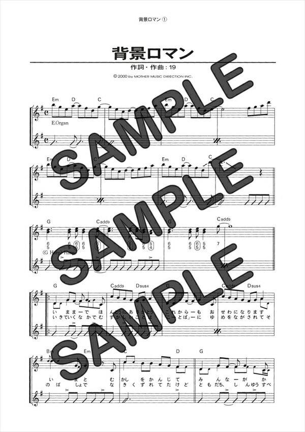 【ダウンロード楽譜】 背景ロマン(弾き語り)/19(ギター弾き語り譜譜 中級1)