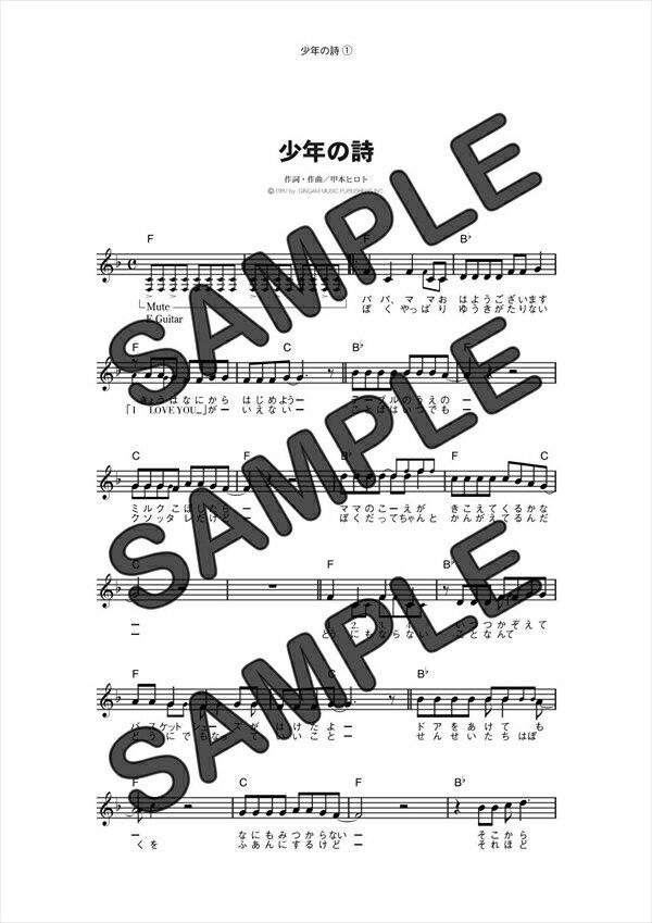 【ダウンロード楽譜】 少年の詩/THE BLUE HEARTS(メロディ譜譜 中級1)