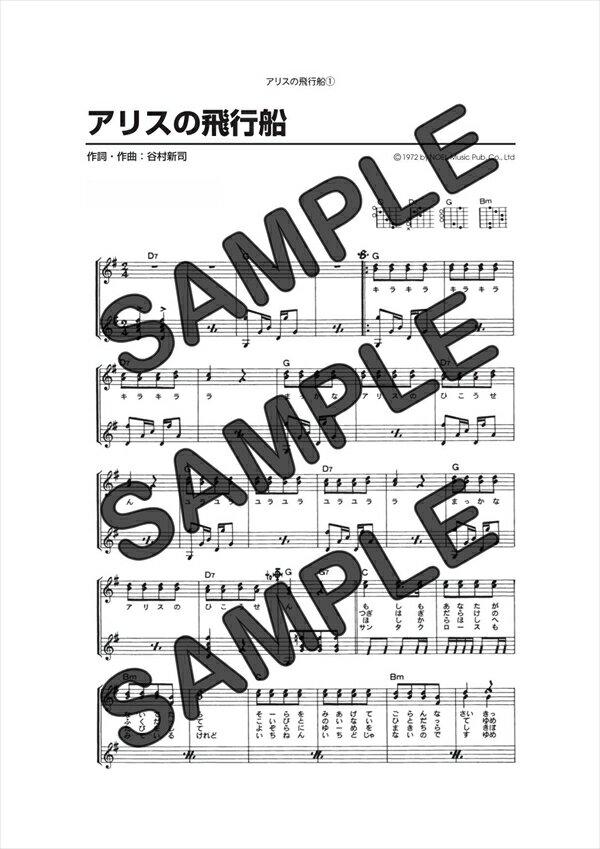 【ポイント10倍】【ダウンロード楽譜】 アリスの飛行船(弾き語り)/アリス(ギター弾き語り譜譜 初級2)