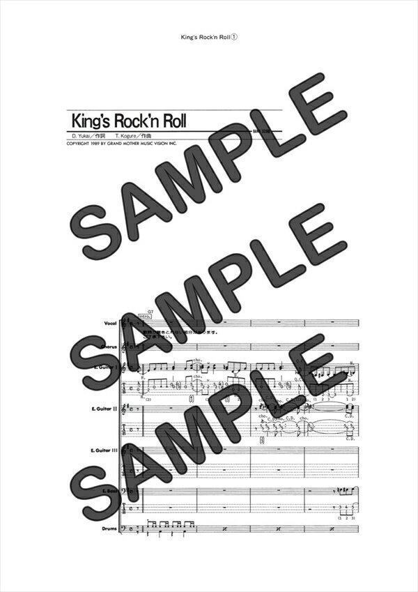 【ダウンロード楽譜】 King's Rock'n Roll/RED WARRIORS(バンドスコア譜 中級2)