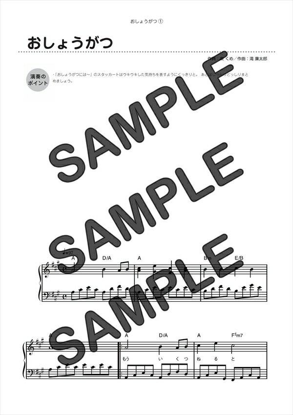 【ダウンロード楽譜】 お正月/(ピアノソロ譜 初級1)