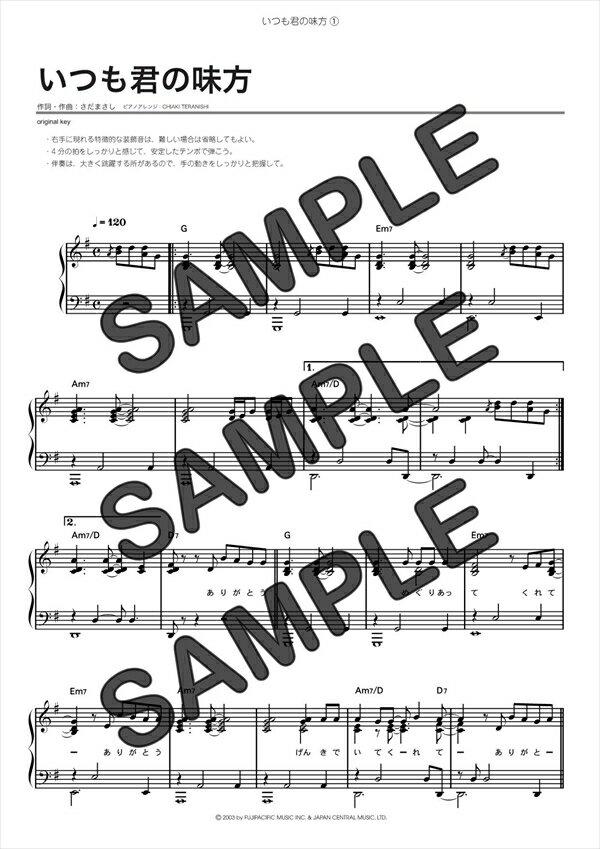 【ダウンロード楽譜】 いつも君の味方/さだ まさし(ピアノソロ譜 中級1)