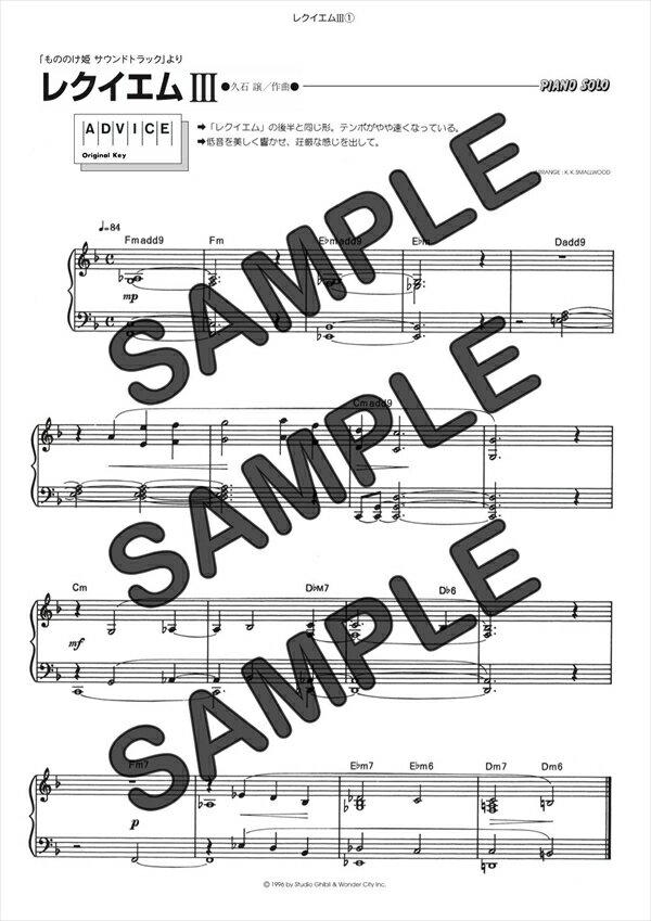 【ダウンロード楽譜】 レクイエム III/久石 譲(ピアノソロ譜 初級1)
