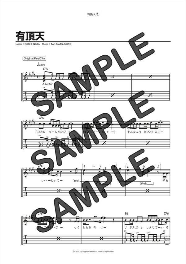 【ダウンロード楽譜】 有頂天(弾き語り)/B'z(ギター弾き語り譜譜 中級1)