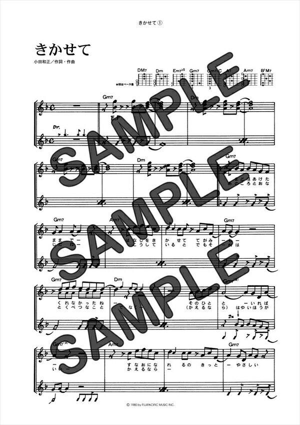 【ダウンロード楽譜】 きかせて(弾き語り)/オフコース(ギター弾き語り譜譜 中級1)
