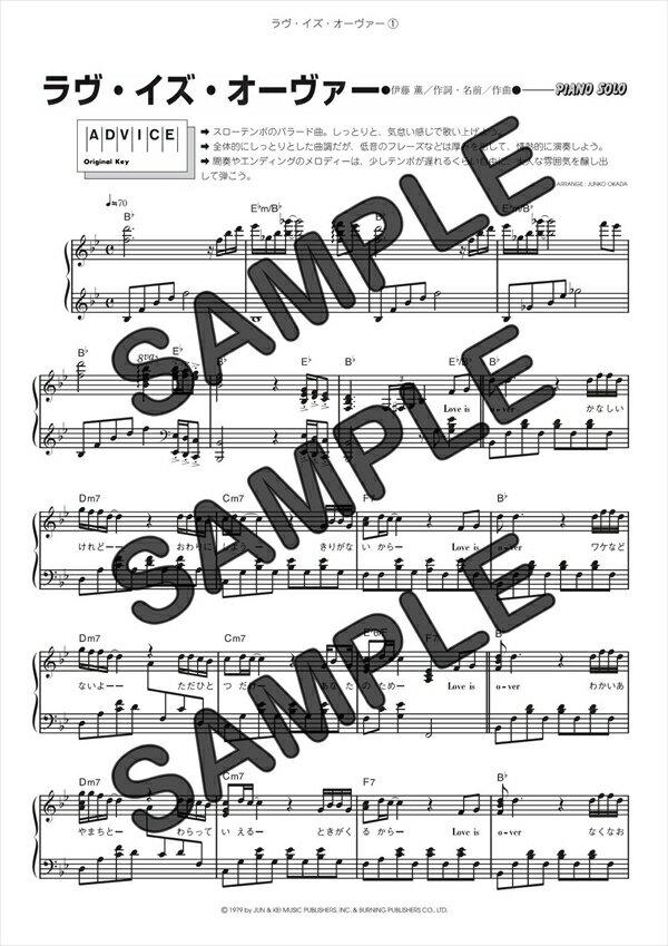 【ダウンロード楽譜】 ラヴ・イズ・オーヴァー/欧陽 菲菲(ピアノソロ譜 中級1)