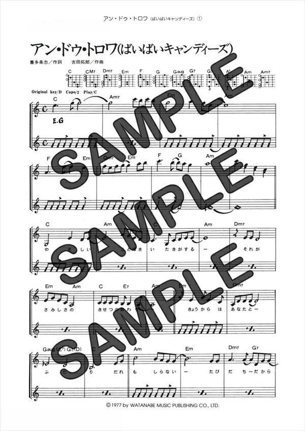 【ダウンロード楽譜】 アン・ドゥ・トロワ(ばいばいキャンディーズ)(弾き語り)/吉田 拓郎(ギター弾き語り譜譜 中級2)