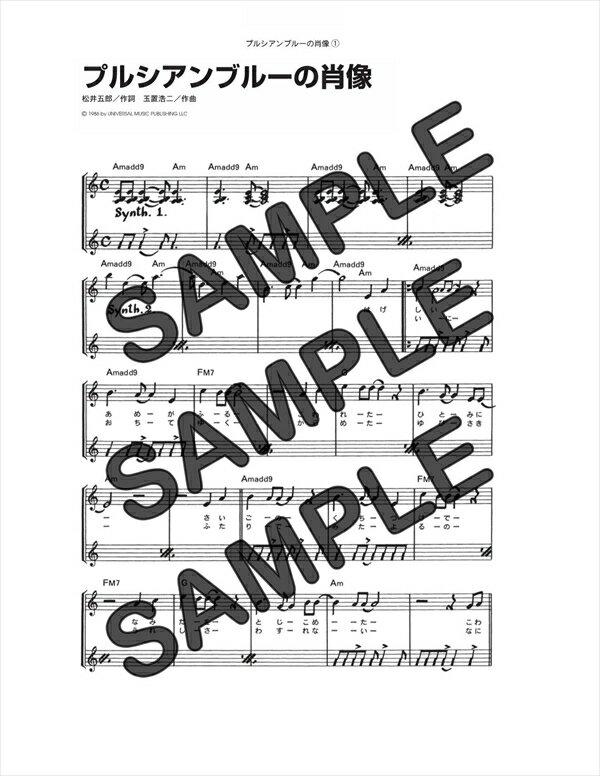 【ダウンロード楽譜】 プルシアンブルーの肖像(弾き語り)/安全地帯(ギター弾き語り譜譜 中級1)