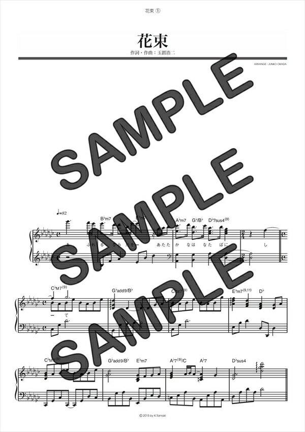 【ダウンロード楽譜】 花束/中島 美嘉(ピアノソロ譜 中級2)