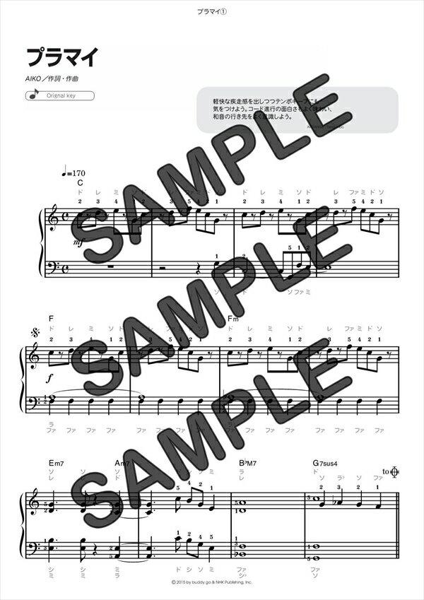 【ポイント10倍】【ダウンロード楽譜】 プラマイ...の商品画像