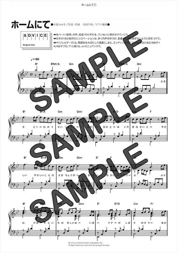 【ダウンロード楽譜】 ホームにて/中島 みゆき(ピアノソロ譜 中級1)